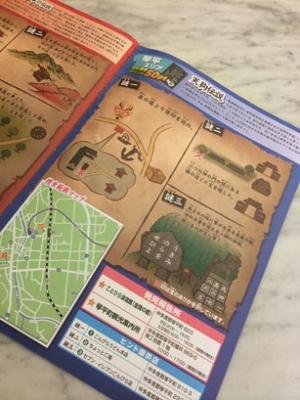 香川県内に隠されたお宝探し