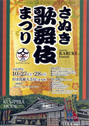 KONPIRA MODE~こんぴら詣で (さぬき歌舞伎まつり)