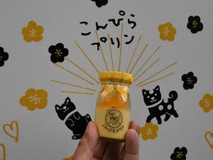 金刀比羅宮表参道にある本格派手作りプリン専門店「こんぴらプリン」