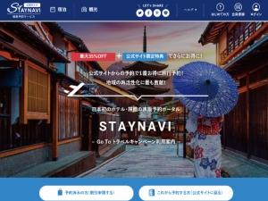 STAYNAVIからGOTOトラベル対象「高速道路周遊パス」発売開始!9月18日より利用いただけます。