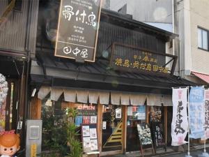 ホテルから行きやすい参道口周辺「夜の飲食店」のご紹介