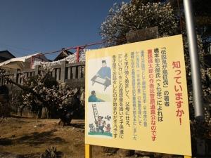【滝宮天満宮】香川の梅の名所★ 飛梅や枝垂れ梅など見ごろです