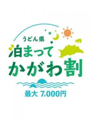 香川県在住者対象!! 最大で7,000円が割引に♪ 「うどん県泊まってかがわ割」再開!