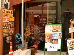 琴平町のランチスポット【麻心】~薬膳カレーが絶品!