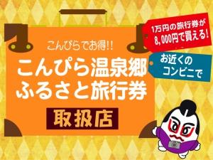 【夏季限定バイキング】今ならふたりで5000円引きになる<早期予約>プランがお得!! ふるさと旅行券併用でさらにお得♪