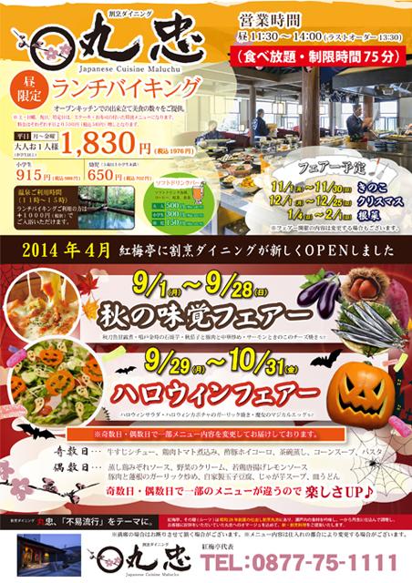 『 ランチバイキング!秋の味覚フェアー開催中!!』