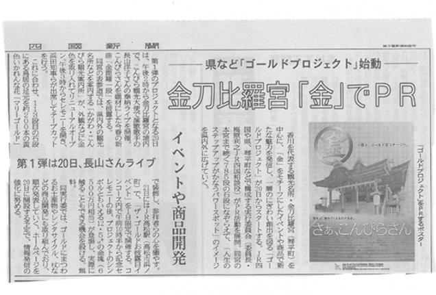 ★☆ ゴールドプロジェクト」が7/20からSTART ☆★