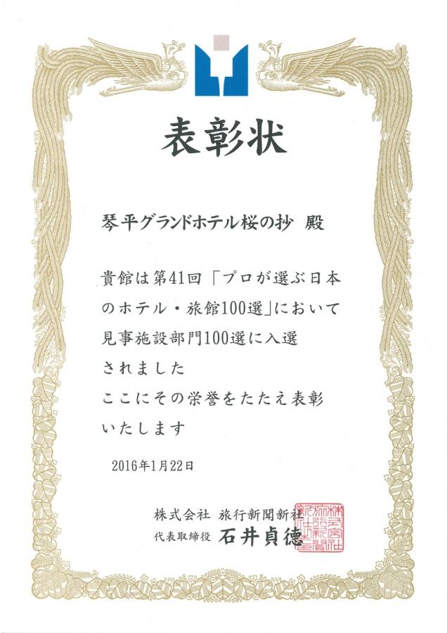 『第41回プロが選ぶ日本のホテル・旅館100選』施設部門で桜の抄入賞しました!