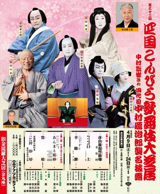 こんぴら歌舞伎観劇チケット販売しております♪