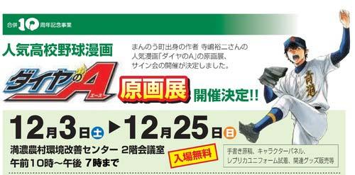 人気高校野球漫画「ダイヤのA」の原画展 開催中!