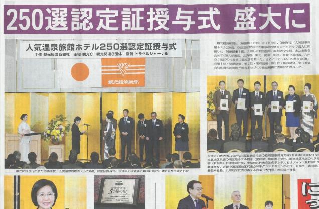 「人気温泉旅館ホテル250選認定授与式」が開催されました