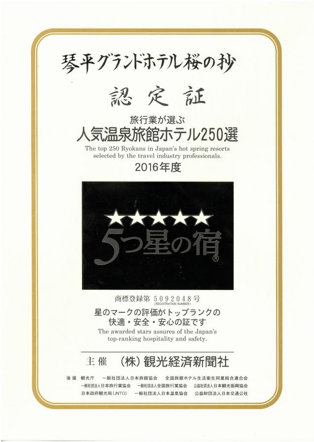 5つ星の宿(観光経済新聞社)