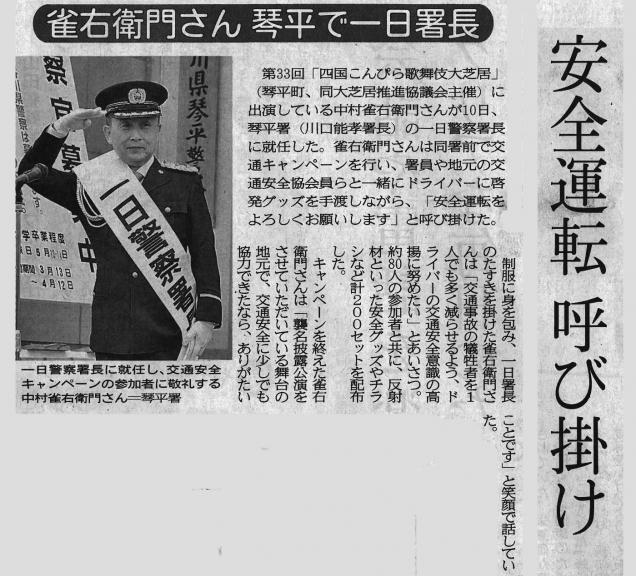 中村雀右衛門さんが琴平町で一日警察署長に就任…!