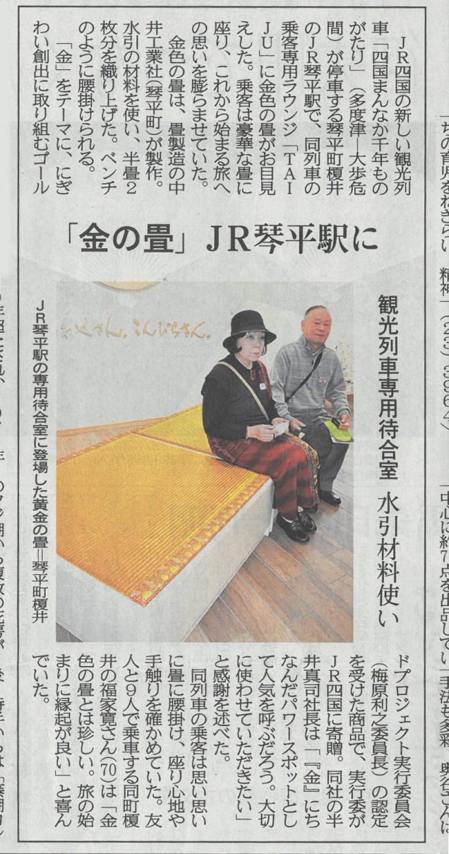 JR琴平駅 待合室に「金の畳」