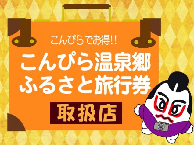 再販★こんぴら温泉郷 ふるさと旅行券 全国大手コンビニで6月中旬に発売決定!!