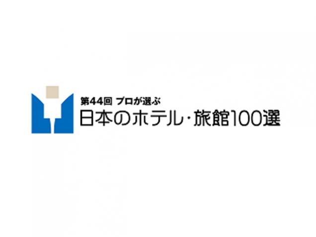 「第44回プロが選ぶ日本のホテル・旅館100選」に選ばれました!