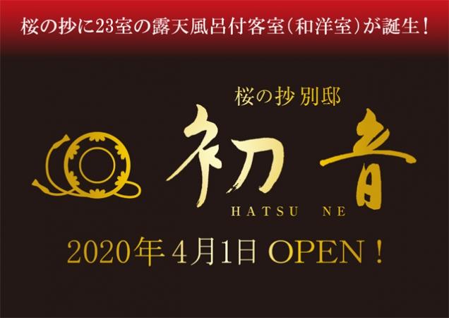 2020年4月1日 桜の抄に新しい客室棟が誕生します。