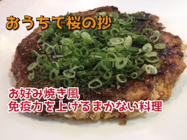 【 おうちで桜の抄 】お好み焼き風 免疫力を上げるまかない料理