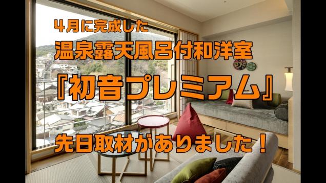 「別邸初音・初音プレミアム」先日TV取材がありました。