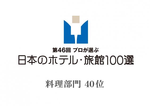 「第46回プロが選ぶ日本のホテル・旅館100選」に選ばれました。