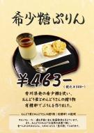 『希少糖ぷりん』 桜の抄に到来!!