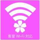 桜の抄 全客室にWi-fi対応