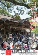今日から第12回全国門前町サミットinことひらが開催!!