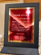 2014年度 JTB協定旅館ホテル連盟 西日本地区 好評旅館・ホテル表彰をいただきました。