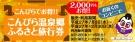 こんぴら温泉郷 ふるさと旅行券 全国大手コンビニで7月8日(水)より発売!!