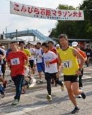 「こんぴら石段マラソン」