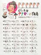 本日は  【  香川県人の方言( 讃岐弁)  】  について、ご紹介致します。