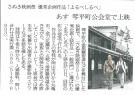 明日 ~ 映画「よるべしるべ」17日琴平町公会堂で上映 ~