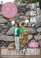 高松城跡玉藻公園開園60周年記念イベント