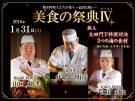 .。゚+.ついに第四弾「美食の祭典Ⅳ」開幕゚+.゚