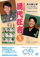 3月12日に金丸座にて現代狂言Xが開催されます!!
