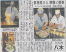 *.・。*.・。 毎日新聞に 【美食の祭典Ⅳ】 が掲載されました *.・。*.・。
