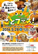 5/28イベントの紹介★ことフェス!2016 in 金陵の郷