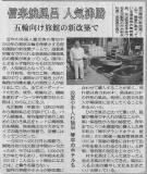 ☆四国新聞*~人気沸騰のお風呂~*掲載!!☆