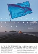 ★☆ 7/18(月)から夏期の瀬戸内国際芸術祭が開催 ★☆