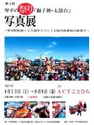 ○● 琴平「獅子舞・太鼓台」写真展 /伝統の祭り風景300枚 ●○