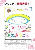☆゚+. 2016夏休みぬりえコンテスト受賞者発表 ゚+.☆