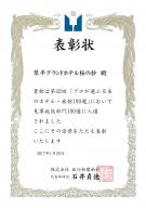 『第42回プロが選ぶ日本のホテル・旅館100選』施設部門で桜の抄入賞しました!
