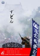 「ずどん」と鳴り響く高松城鉄砲隊!