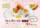 喫茶お勧め!新商品のフレンチトースト!!