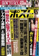 週刊ポスト トップ記事で四国こんぴら歌舞伎が紹介されました。