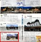 日経新聞の何でもランキングの絵になる駅舎12選でJR琴平駅が