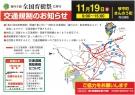 *11月19日(日)の交通規制のお知らせ*