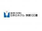 「第43回プロが選ぶ日本のホテル・旅館100選」に桜の抄が選ばれました