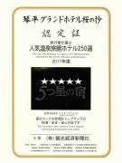 2017年度「人気温泉旅館ホテル250選」「5つ星の宿」に引き続き認定されました。