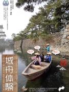 【高松城跡 玉藻公園】和舟体験♪